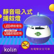 (kolin)[kolin Kolin] USB silent suction mosquito trap (EH265KEM)