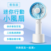 (風扇)Fragrance Edition Mini Handheld Macarons USB Portable Cool Mute Dyson Small Fan Glacier Blue