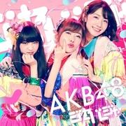 AKB48 / ja-ba-ja〈Type-B〉CD+DVD