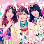 AKB48 / ja-BA-ja  CD + DVD