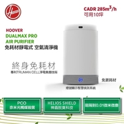 (HOOVER)HOOVER Dual Max No supplies air cleaners - white