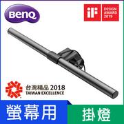 BenQ WiT ScreenBar Plus Screen Smart Hanging Light