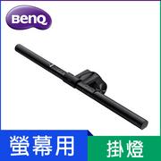 (BenQ)BenQ WiT ScreenBar screen hanging smart
