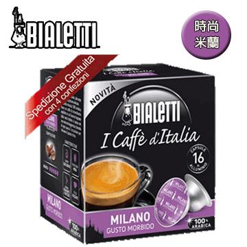 แคปซูลกาแฟ Bialetti - มิลานแฟชั่น (เข้าไปในตลับเดียว 16)