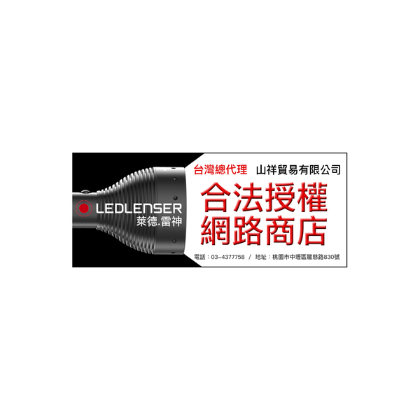 Germany the LED LENSER-wire cell box