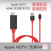 (APPLE)[plug and play] Apple HDTV cable HD TV line 2M