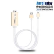 [AL03B แชมเปญโกลด์] รุ่นที่สอง Anydisplay Apple HDMI เคเบิลวิดีโอกระจก (แถม 2 ของขวัญ)