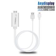 (Dawise) [AL03C Starlight Silver] Anydisplay สาย HDMI Mirror Video เจนเนอเรชั่นที่สอง (เพิ่ม 2 ของขวัญ)