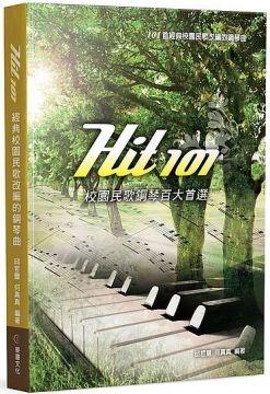 (麥書國際)Hit101校園民歌鋼琴百大首選(二版)