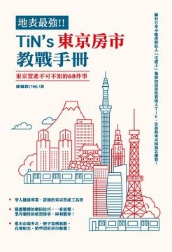 地表最強!TiN's東京房市教戰手冊 (General Knowledge Book in Mandarin Chinese)
