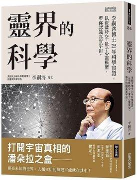 (三采文化)靈界的科學:李嗣涔博士25年科學實證,以複數時空、量子心靈模型,帶你認識真實宇宙