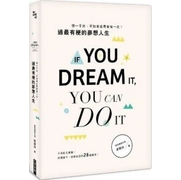 想一千次,不如拿出勇氣做一次!過最有梗的夢想人生!(หนังสือภาษาต่างประเทศ)