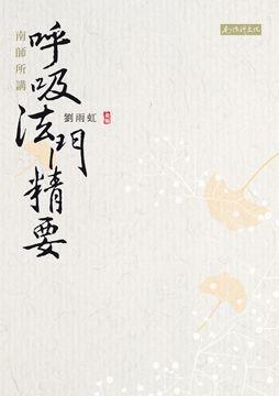 南師所講呼吸法門精要 (General Knowledge Book in Mandarin Chinese)