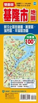 (大輿出版)基隆市地圖
