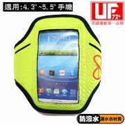 UF72 + waterproof sports bag uf103 olivine-type arm /4.3~5.5 inch mobile phones