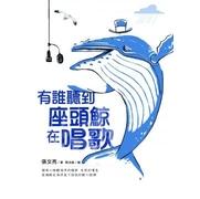 有誰聽到座頭鯨在唱歌 (หนังสือความรู้ทั่วไป ฉบับภาษาจีน)