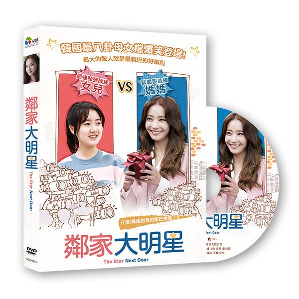 DVD star next door