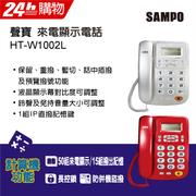 [TAITRA] SAMPO Caller ID Phone HT-W1002L