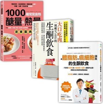 生酮飲食(三合一超值實踐套組)讓體脂肪及癌細胞消失的生酮飲食+大口吃肉,一周瘦5公斤的生酮飲食+1000種常見食物醣量&熱量速查圖典 (หนังสือความรู้ทั่วไป ฉบับภาษาจีน)