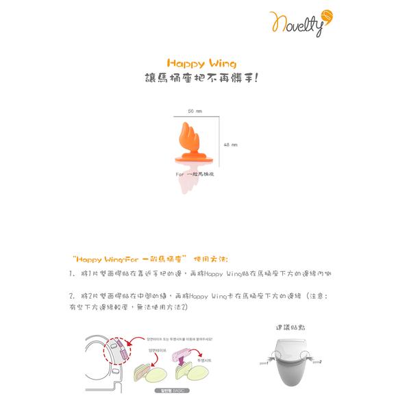 (Nineware)Happy Wing toilet seat handle (General)