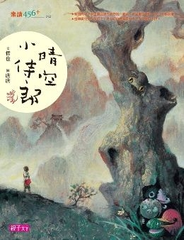 晴空小侍郎(十週年重量級紀念版) (General Knowledge Book in Mandarin Chinese)