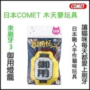 """(Comet)Japan's Comet """"Queen lantern - to brush your teeth 3"""" wood day Polygonum Toys"""