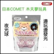 "(Comet)Japan Comet ""luminous ball"" wood days Polygonum toys"
