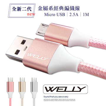WELLY HTC / Samsung / SONY / LG Micro USB II-metal classic braided wire transmission line charging (1M)