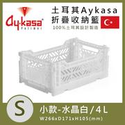 ตะกร้าเก็บของพับ Aykasa ตุรกี - Crystal White (S)