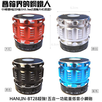 (HANLIN)[HANLIN-BT28] genuine - Observing the function bass Little Cannon - Speakers circles Iron Man (FM listening + Bluetooth + card + audio input +