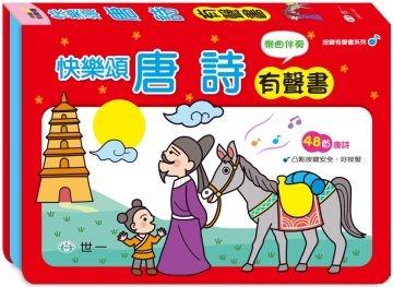 快樂頌唐詩有聲書(精裝) (หนังสือความรู้ทั่วไป ฉบับภาษาจีน)