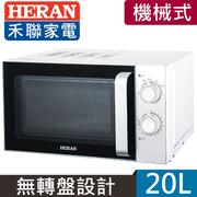(HERAN)Wo 20 liters microwave oven HMO-20G1