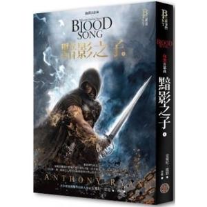 (奇幻基地)血歌首部曲:黯影之子(上) (หนังสือและวรรณกรรมจีน)
