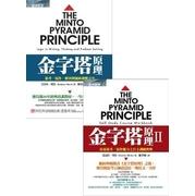 金字塔原理+金字塔原理Ⅱ (หนังสือความรู้ทั่วไป ฉบับภาษาจีน)