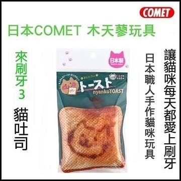 "(Comet)Japan Comet ""wood days Polygonum toys"" cat toast"