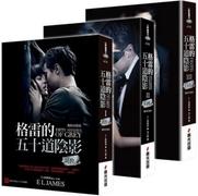 格雷的五十道陰影三部曲(電影封面版)(限) (หนังสือและวรรณกรรมจีน)