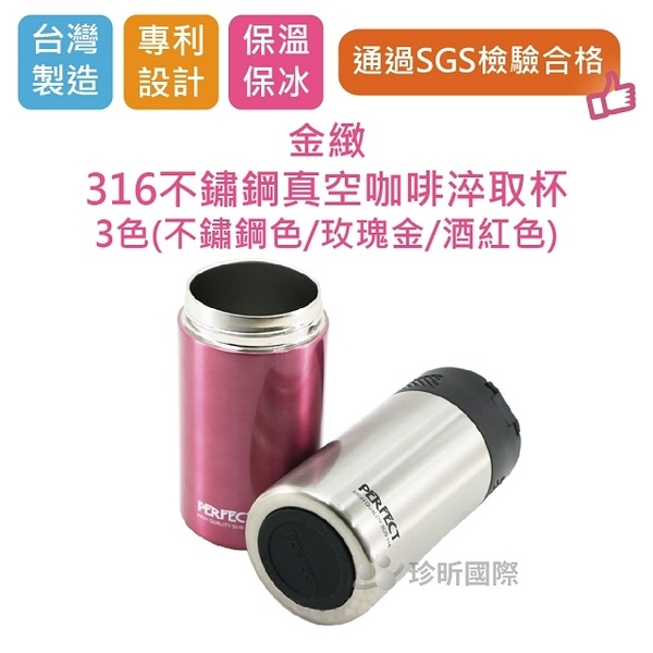 (PERFECT)[Zhen Zhen] Jinzhi 316 stainless steel vacuum coffee extraction cup 450cc ~ 3 colors (. stainless steel / rose gold / wine red)