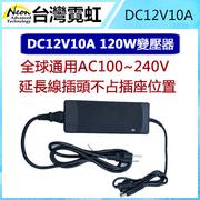 (Neon)DC12V10A transformer