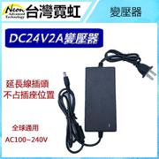 [TAITRA] DC24V2A AC Adapter (AD24US2000)