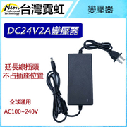 [TAITRA] DC24V2A AC Adapter (AD24US2000)