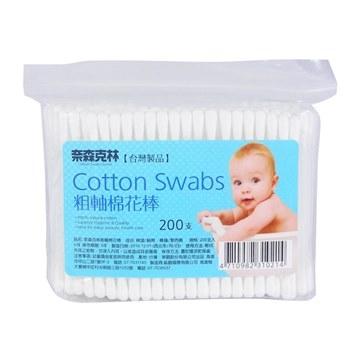 (Naisencaring)Nessex Kelin coarse-axis cotton swab (200 / bag)