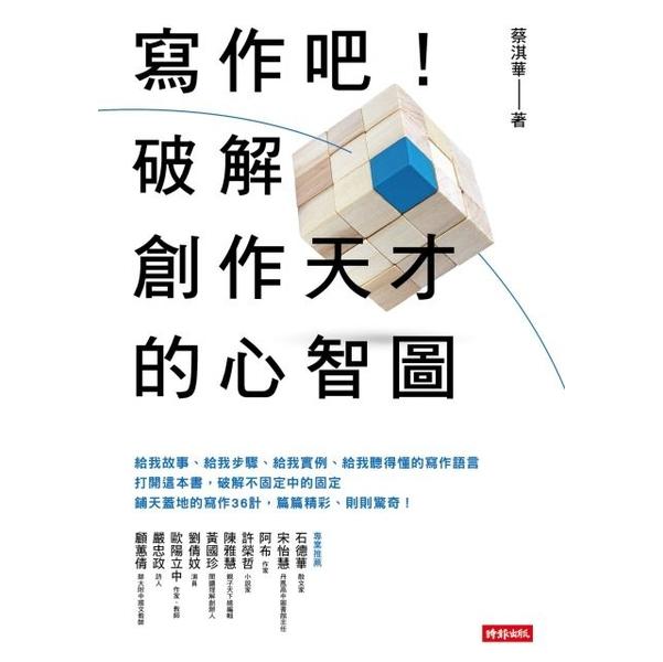 寫作吧!破解創作天才的心智圖 (หนังสือและวรรณกรรมจีน)