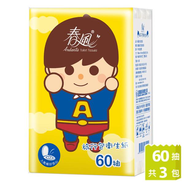 (春風)Spring wind travel bag to extract toilet paper (60 pumping x3 bags / string) - Little Superman
