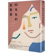 82年生的金智英 (หนังสือและวรรณกรรมจีน)