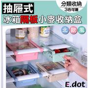 [E.dot] ลิ้นชักเก็บของในตู้เย็นสไตล์นอร์ดิก