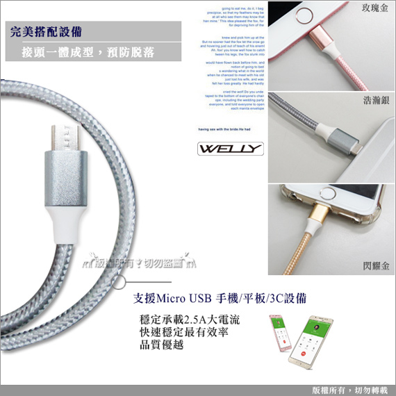 WELLY HTC / Samsung / SONY / LG Micro USB II-metal classic braided wire transmission charging cable 30CM (value 2 into)