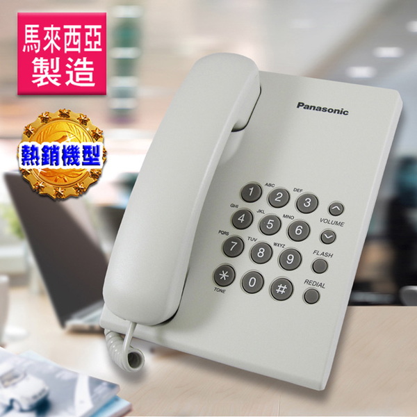 (Panasonic)Panasonic classic wired phone KX-TS500 stylish white