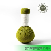 (PHUTAWAN)[P] PHUTAWAN Da Mong Thai herbal massage balls lemon grass - in