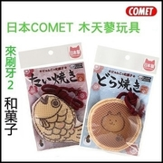"""(Comet)Japan's Comet """"and fruit - to brush your teeth 2"""" wood Polygonum days Toys"""