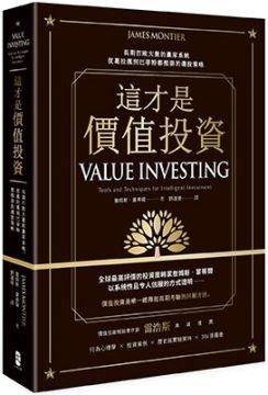 這才是價值投資:長期打敗大盤的贏家系統,從葛拉漢到巴菲特都推崇的選股策略 (General Knowledge Book in Mandarin Chinese)